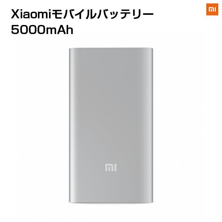 【正規品】Xiaomi モバイルバッテリー 5000 mAh シルバー 薄型 軽量 Mi Power Bank 2 小米 シャオミ 大容量 スマートフォン 充電 旅行 アウトドア iPhone Android MicroUSB ケーブル付き