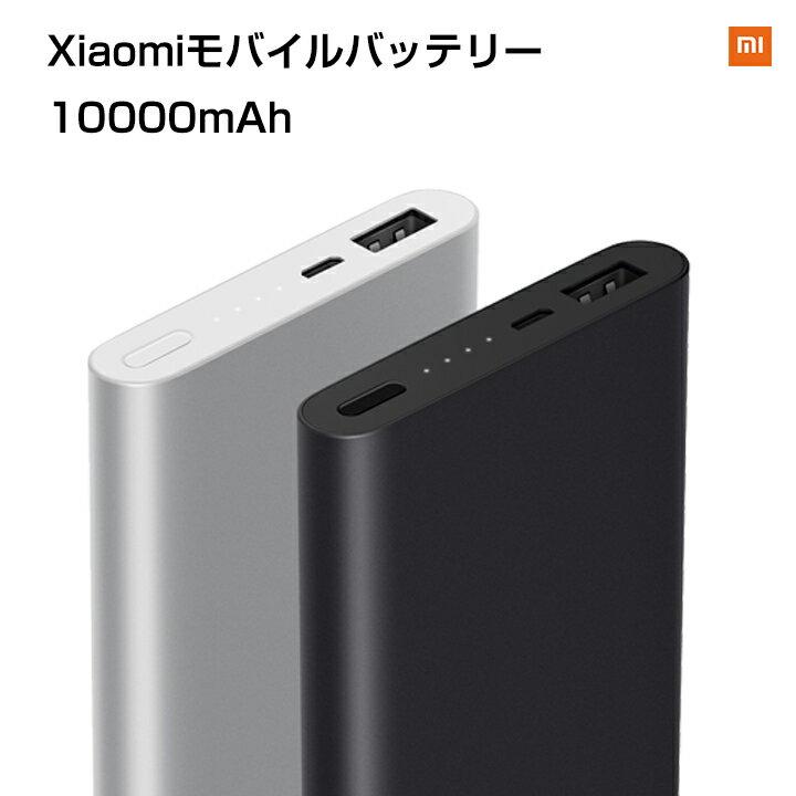 【楽天ランキング1位獲得】【正規品1年保証】薄型急速充電対応 Xiaomiモバイルバッテリー10000mAh ブラック シルバー アルミ 9つ安全保護機能搭載 薄型 Mi Power Bank 2 小米 シャオミ MicroUSBケーブル付き iPhone Android