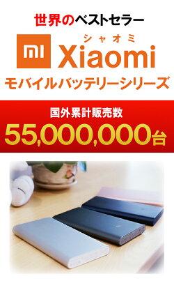世界のベストセラーXiaomiモバイルバッテリーシリーズ