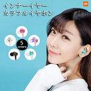 【1年保証】カラフルイヤホン Mi In-Ear Headphones Basic (ブラック シルバー ピンク パープル ブルー) Xiaomi シャ…