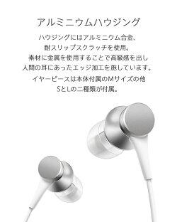 【正規品】Xiaomi(小米、シャオミ)イヤホンMiIn-EarHeadphonesBasicインナーイヤーカラフル