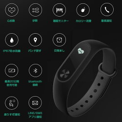 【スーパーSALE最大ポイント30倍+レビュー特典あり】【正規品1年保証|技適認証済】Miband2|Xiaomi(小米、シャオミ)スマートウォッチ正規品活動量計心拍計歩数計IP67防水LINESMSアプリ着信通知睡眠計測iphoneiOS&Androidウェアラブル