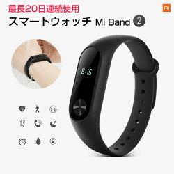 【技適認証取得済み!】【送料無料&安心1年保証】MiBand2|Xiaomi(小米、シャオミ)スマートバンド活動計/時計/歩数計/心拍数計測/睡眠時間計測