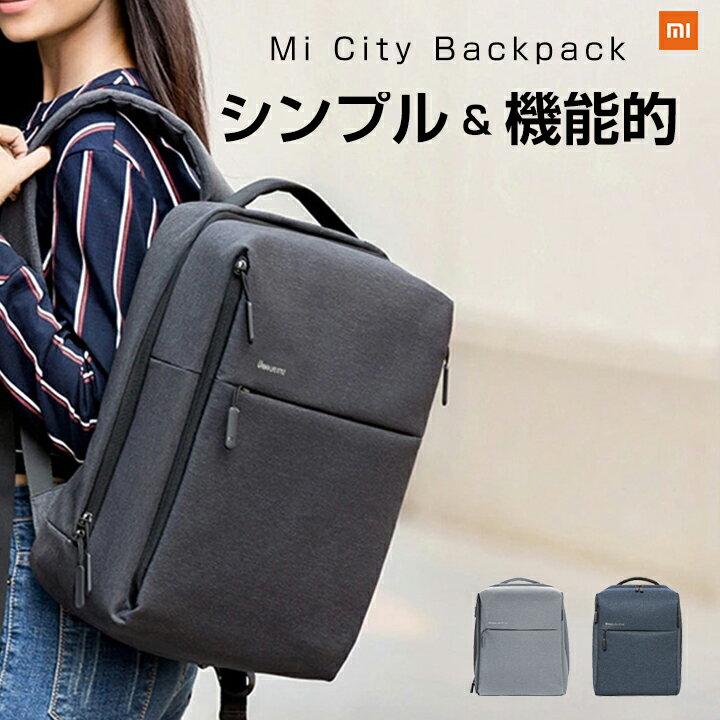 【正規品】リュックサック Mi City Backpack (ダークグレー/グレー/ダークブルー) Xiaomi 小米 シャオミ バックパック メンズ レディース 旅行 通学 通勤 出張 大容量