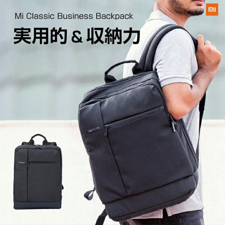 【正規品】ビジネス リュックサック Mi Classic Business Backpack (ブラック)Xiaomi 小米 シャオミ バックパック メンズ レディース 旅行 通学 通勤 出張 大容量