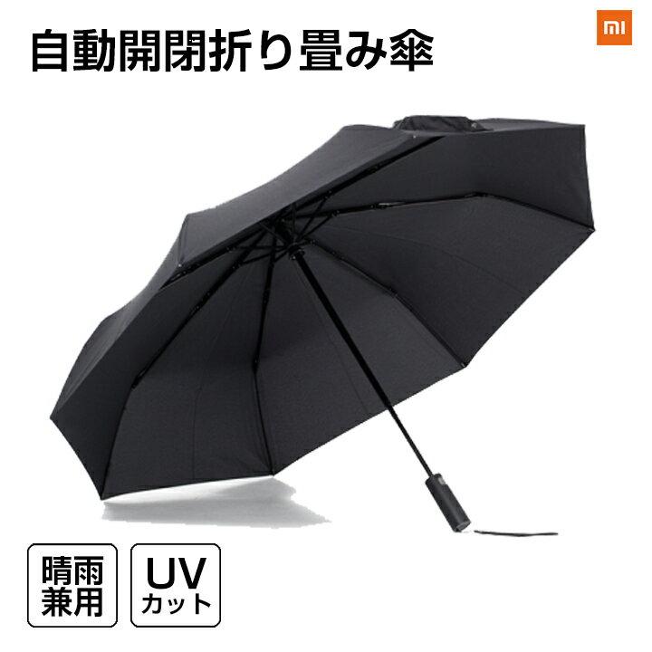 【正規品】自動開閉折りたたみ傘 Mi Automatic Folding Umbrella (ブラック)   Xiaomi(小米、シャオミ)軽量 耐風 強い 耐久 頑丈 ワンタッチ 折り畳み 便利 UVカット 遮光 晴雨兼用 日傘 メンズ レディース