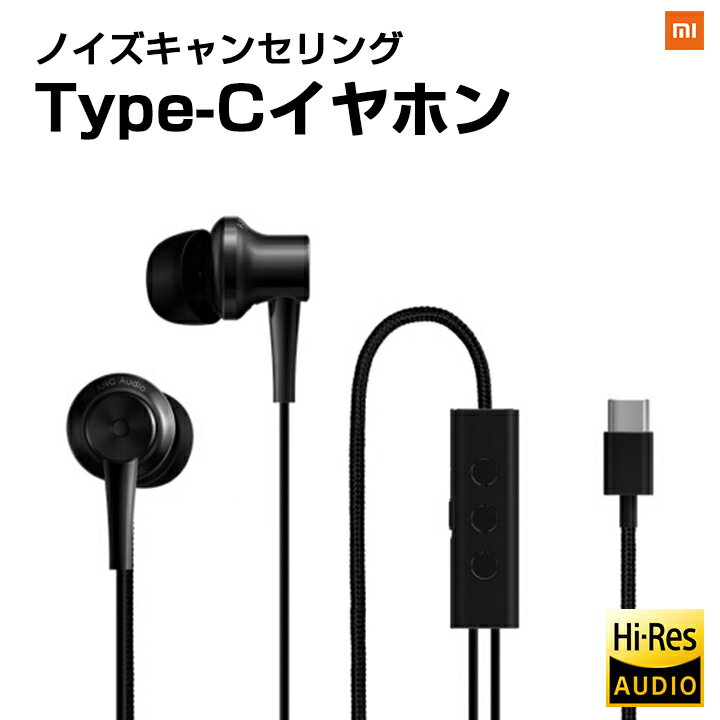 【安心1年保証】ハイレゾ対応Type-C型ノイズキャンセリングイヤホン Mi Noise Canceling Earphones Type-C ホワイト リモコン付き マイク付き 通話対応 ポーチ付  Xiaomi(小米、シャオミ) 日本語説明書 高音質