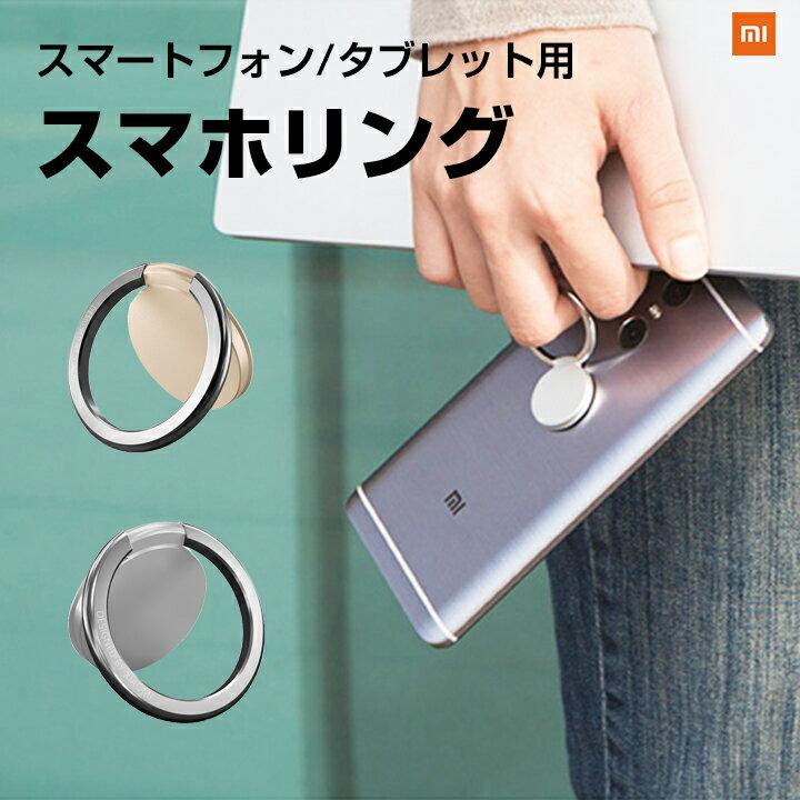 【正規品】Mi Ring Non Slip Phone Holder (ゴールド、シルバー)| Xiaomi スマホリング 落下防止 指輪型 360度回転 ホールドリング スタンド スマホリング iPhone android タブレット おしゃれ