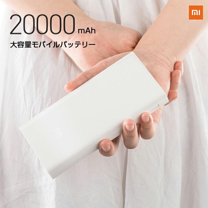 【国内正規品 | 1年保証付】モバイルバッテリー 20000mAh Power Bank 2C Xiaomi 充電器 急速充電 大容量 2ポート ホワイト QC3.0、AFC、FCP対応 旅行 スマホ アウトドア iPhone Android