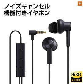 高音質 イヤホン ハイレゾ音源対応 ノイズキャンセリング カナル型 イヤホン 3.5mm ジャック Mi Noise Canceling Earphones ブラック リモコン付 マイク付 ポーチ付通話対応 1年保証付 Xiaomi
