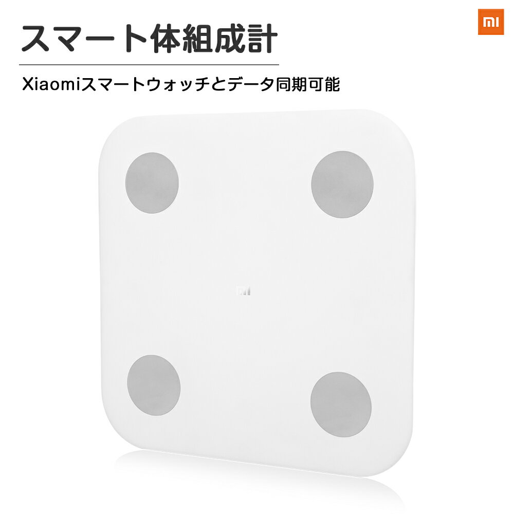 【国内正規品 | 1年保証付】Xiaomi スマート 体組成計 10項目測定 最大16人分の測定データ対応 スリムサイズ 隠しLED表示 技適認証済 1年保証付 日本語アプリ Bluetooth対応 【iPhone&Android対応】 ホワイト