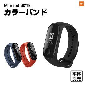 【高機能】【国内正規品】Mi Band 3 カラーバンド(純正品) | Xiaomi(小米、Xiaomi) スマートウォッチ 専用 取替え バンド 活動量計 心拍計 歩数計 IP67防水 LINE SMS アプリ 着信 通知 睡眠計測 アラーム 時計 日本語説明書 ウェアラブル フィットネス