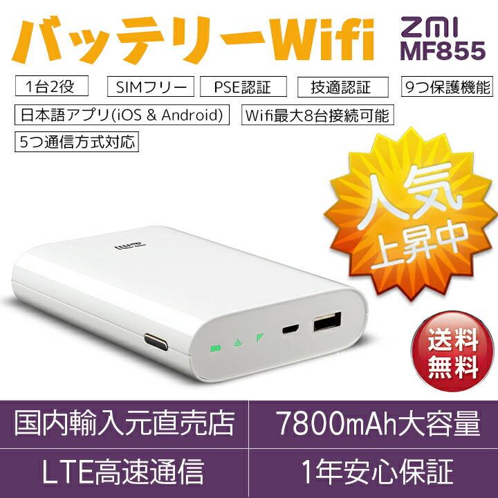 【 最大ポイント17倍 】ZMI Battery Wi-Fi MF855 7800mAh【国内PSE認証 & 技適認証取得済 & 国内正規輸入元直売店】【安心1年保証】大容量バッテリー & SIMフリールーター (ホワイト)   バッテリーWifi MF855 7800mAh大容量
