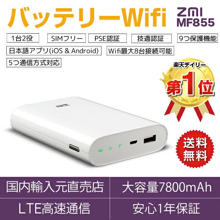 ZMI Battery Wi-Fi MF855 7800mAh【国内PSE認証 & 技適認証取得済 & 国内正規輸入元直売店】【安心1年保証】大容量バッテリー & SIMフリールーター (ホワイト) | バッテリーWifi MF855 7800mAh大容量
