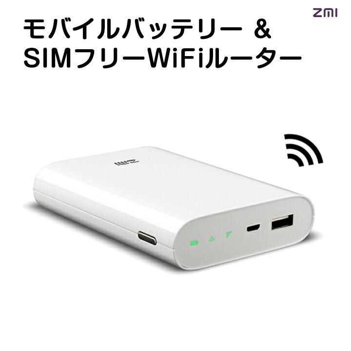 【楽天ランキング1位獲得】【正規品1年保証】ZMI モバイルWifiルーター MF855 7800mAh (ホワイト) SIMフリー 一台二役 国内総代理店 PSE認証済 技適認証済 大容量 最大9台テザリング 4G LTE 通信18.5時間 待ち受け1560時間