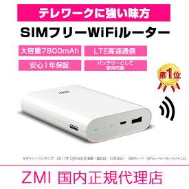 【ポイント5倍 & クーポンあり】『テレワーク に強い味方』【再入荷】 ZMI モバイル Wifi ルーター MF855 7800mAh SIMフリー 一台二役 PSE認証済 技適認証済 大容量 最大9台テザリング 4G LTE 通信18.5時間 モバイルバッテリー テレワーク 在宅勤務 正規代理店