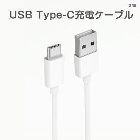 【高機能】USB Type-Cケーブル タイプC 充電 ケーブル 急速充電 高速データ転送 Android スマートフォン Xperia Galaxy HUAWEI AQUOS R HTC ASUS MacBook ニンテンドー スイッチ 対応