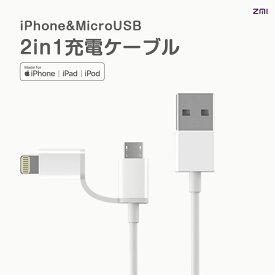 Apple MFi 認証 2in1 Lightning to micro USB ケーブル 充電 高速データ転送 長さ1m iPhoneX iPhone8 iPhone8 Plus iPhone7 iPhone7 Plus iPhone6S Plus iPhone5S iPhone SE iPhone8 Plus iPad iPod Android 対応
