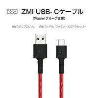 【全会員ポイント5倍】ZMI(Xiaomiグループ)USBType-CケーブルタイプC充電急速充電高速データ転送AndroidスマートフォンMacBookニンテンドースイッチ対応高耐久ポリプロピレン結束バンド付き充電器1m断線防止丈夫AL401