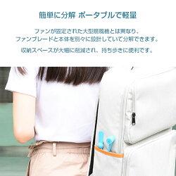 【送料無料】MiPortableFan(ホワイト)|Xiaomi(小米、シャオミ)ポータブルUSB扇風機大風量USBFANコンパクト