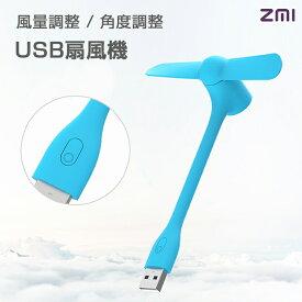【P最大16倍】 ZMI Portable Fan (ブルー)   ZMI ポータブルUSB扇風機 軽量 静音 省電力 節電 ファン 大風量 涼しい USB FAN コンパクト PC パソコン 角度調整 卓上 デスク オフィス アウトドア 取り外し可能 プレゼント