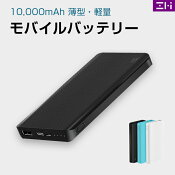 【高機能】安全薄型軽量モバイルバッテリー10000mAh急速充電ブラックホワイトUSB-C入力大容量極薄コンパクトケーブル付き外出thankergodicityZMI紫米ズーミー正規品