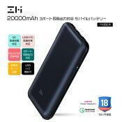 ZMI20000mAh3ポート同時出力対応モバイルバッテリー|ZMI(紫米、ズーミー)急速充電対応大容量軽量極薄薄型コンパクトケーブル2本付きZMI正規品