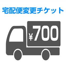 速達サービスチケット【沖縄・離島はご利用できません】