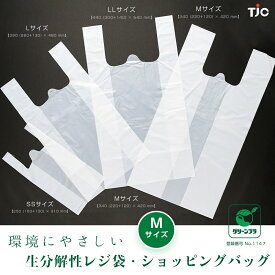 生分解性 レジ袋 TJC ショップバッグ エコバッグ ニュー環境 バッグ 【 Mサイズ 】 トウモロコシを主原料とした PLA 樹脂を使用 地球にやさしい 環境にやさしい ポリ乳酸 袋 プラスチック ショッピングバッグ ホワイト