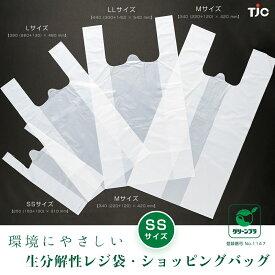 生分解性 レジ袋 TJC ショップ バッグ エコバッグ ニュー環境 バッグ 【 SSサイズ 】 トウモロコシ を主原料とした PLA 樹脂を使用 地球にやさしい 環境 にやさしい ポリ乳酸 袋 ショッピング プラスチック ホワイト