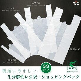 【P最大16倍】 TJC 生分解性レジ袋 ショップバッグ ニュー環境バッグ 【SSサイズ】トウモロコシを主原料としたPLA樹脂を使用 地球にやさしい ポリ乳酸 エコバッグ ホワイト