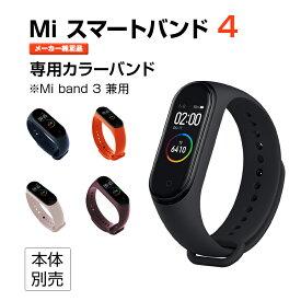 Xiaomi Mi Band 4 純正カラーバンド 【Mi band 3兼用】 | スマートウォッチ 専用 取替え バンド 活動量計 心拍計 歩数計 IP67防水 LINE SMS アプリ