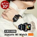 <P最大16倍   7/30限定 &クーポン付>【正規日本語版】 Xiaomi Mi Watch Lite スマートウォッチ 日本語版 シャオミ 1…