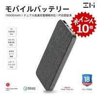 ZMI10,000mAhファブリックデザイン2ポート出力モバイルバッテリー|ZMI(紫米、ズーミー)急速充電対応大容量軽量極薄薄型コンパクトケーブル2本付きZMI正規品