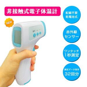 【P最大18倍 & おまけ付 & クーポンあり】 体温計 非接触 温度計 赤外線体温計 非接触温度計 体温/物体温度 ワンタッチ 大人 子供 赤ちゃんの体温計 おでこ 額 耳 3秒以内にスピード測定 LCDバ