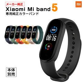 【Xiaomi純正】 Xiaomi Mi Band 5 専用 カラーバンド スマートウォッチ カラー ストラップ 取替え バンド 活動量計 心拍計 歩数計 5AMT 防水 LINE SMS プレゼント シャオミ