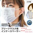 【日本製】【新発売】 プリーツマスク用 インナースペーサー 2個セット マスクインナー メイク崩れ防止 実用新案出願 …