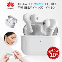 『新発売』HUAWEITWS完全ワイヤレスイヤホンBluetooth5.0IP54防水マルチペアリング対応両耳ノイズキャンセリング通話機能ブルートゥースマイク付きバッテリー長持ちコンパクトハンズフリー通話ファーウェイiPhoneAndroid