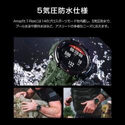 【日本正規代理店】スマートウォッチAmazfitT-Rexスマートウォッチ多機能アウトドア14種類活動量計歩数計心拍計着信通知アプリ通知LINE通知5ATM防水iPhoneAndroid各種対応日本語説明書1年保証付Xiaomiシャオミ