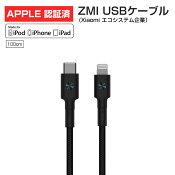 iPhone12対応LightningUSBケーブル高耐久ポリプロピレン認証品磁気アクセサリー結束バンド付き充電iPhone充電器ライトニングケーブル1m純正品質MFi認証iPadappleアップル断線防止丈夫急速充電充電高速データ転送ZMI(Xiaomiグループ)AL803