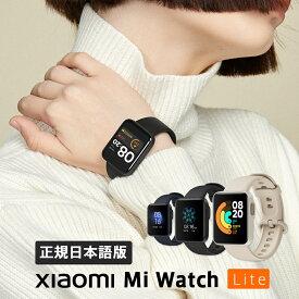 \予約販売/ 【正規日本語版 & マラソン限定ポイント最大6倍】 Xiaomi Mi Watch Lite スマートウォッチ 日本語版 シャオミ 120種類文字盤 絵文字対応 国内発送 活動量計 歩数計 心拍計 睡眠モニター 【GPS&GLONASS搭載】 5ATM防水 着信通知 連続9日間使用 2021 時計 腕時計