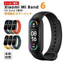 <P最大16倍 | 7/30限定><Xiaomi純正> Xiaomi Mi Band 6 専用 (Mi band 5兼用) カラーバンド 純正 スマートウォッ…