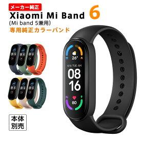 <Xiaomi純正品> Xiaomi Mi Band 6 専用 (Mi band 5兼用) カラーバンド 純正 スマートウォッチ カラー ストラップ 取替え バンド 活動量計 心拍計 歩数計 5AMT 防水 LINE SMS プレゼント シャオミ