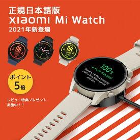 【正規日本語版】<P最大10倍 | 8/5限定 & 特別クーポン付> Xiaomi Mi Watch スマートウォッチ 1,39インチ 326ppi 高解像度ディスプレイ 32g軽量 GPS運動記録 心拍計 血中酸素レベル 117種類のスポーツモード 最長16日間連続使用 100種類文字盤 Xiaomi Wear シャオミ