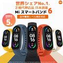 <10/19限定P最大8倍&特典あり> スマートウォッチ Xiaomi Mi Smart Band 6 【正規日本語版】 本体日本語表示 1.56イ…