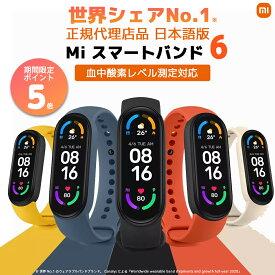 <期間限定ポイント5倍&各種特典付き> スマートウォッチ Xiaomi Mi Smart Band 6 【正規日本語版】 本体日本語表示 1.56インチディスプレ 30種類運動モード 活動量計 歩数計 心拍計 スマートバンド 血中酸素レベル LINE通知 腕時計 シャオミ
