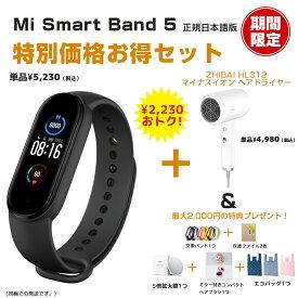 <ポイント最大8倍 | 特別価格お得セット> < Xiaomi Mi Smart Band 5 正規日本語版 + HL312 ヘアドライヤー> スマートウォッチ 大風量 ドライヤー 2000万個 マイナスイオン スマートバンド シャオミ ZHIBAI コロナに負けるな応援キャンペーン