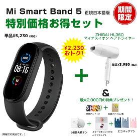 <ポイント最大8倍 | 特別価格お得セット> < Xiaomi Mi Smart Band 5 正規日本語版 + HL360 ヘアドライヤー> スマートウォッチ 大風量 ドライヤー 折りたたみ式 スマートバンド シャオミ ZHIBAI Xiaomiエコシステム企業 コロナに負けるな応援キャンペーン