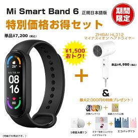 <ポイント最大8倍 | 特別価格お得セット> < Xiaomi Mi Smart Band 6 正規日本語版 + HL312 ヘアドライヤー> スマートウォッチ 大風量 ドライヤー 2000万個 マイナスイオン スマートバンド シャオミ ZHIBAI コロナに負けるな応援キャンペーン