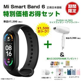 <期間限定ポイント5倍 | 特別価格お得セット> < Xiaomi Mi Smart Band 6 正規日本語版 + HL360 ヘアドライヤー> スマートウォッチ 大風量 ドライヤー 折りたたみ式 スマートバンド シャオミ ZHIBAI Xiaomiエコシステム企業 コロナに負けるな応援キャンペーン
